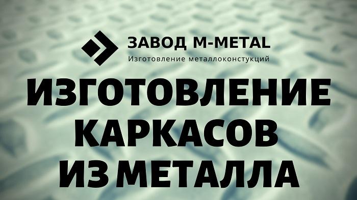 Изготовление каркасов из металла