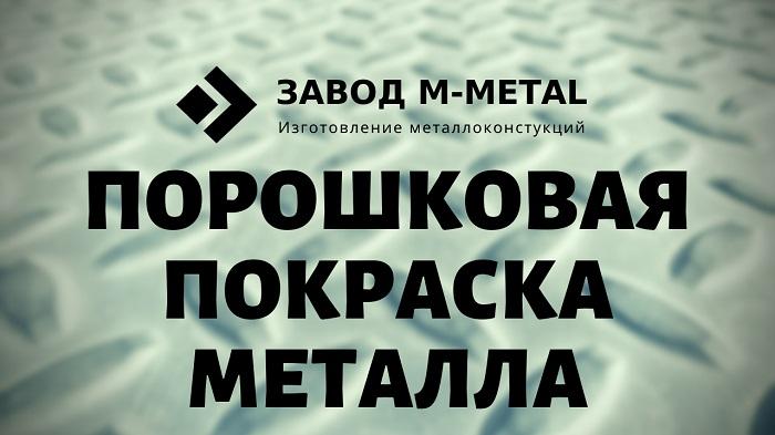 Порошковая покраска металла