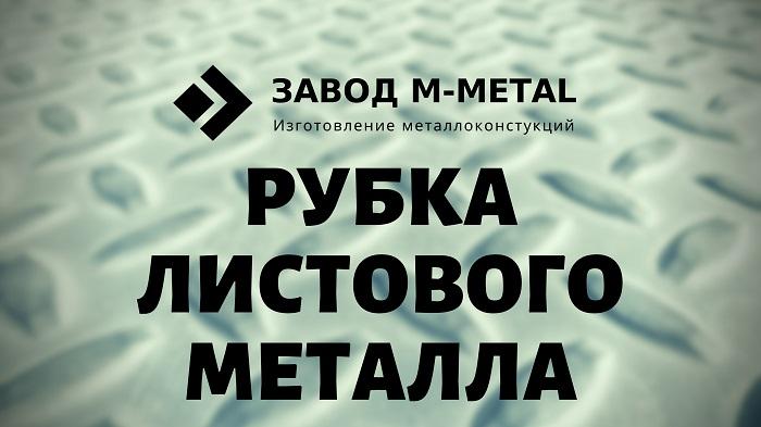 Рубка листового металла на гильетине