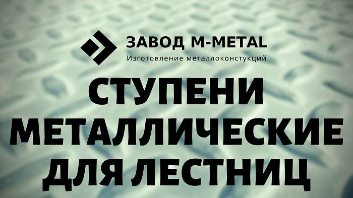 Ступени металлические для лестниц