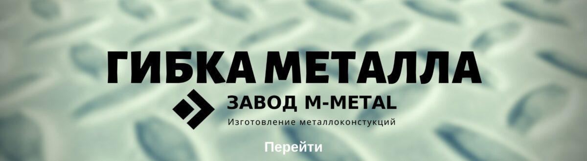 Производство металлоконструкции используя гибку